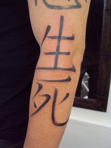 Tatuagem / Escrita / Kanji / Vida / Morte / Braço / Tattoo / Writing / Life / Death / Arm #studio900 #crismaia
