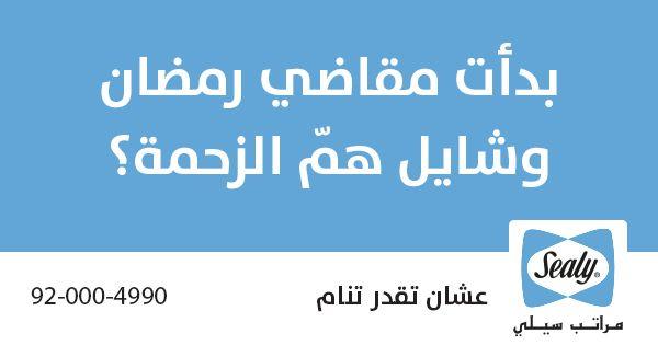 بدأت مقاضي رمضان وشايل هم الزحمة مراتب سيلي عشان تقدر تنام ريح بالك Humor Ios Messenger Ios