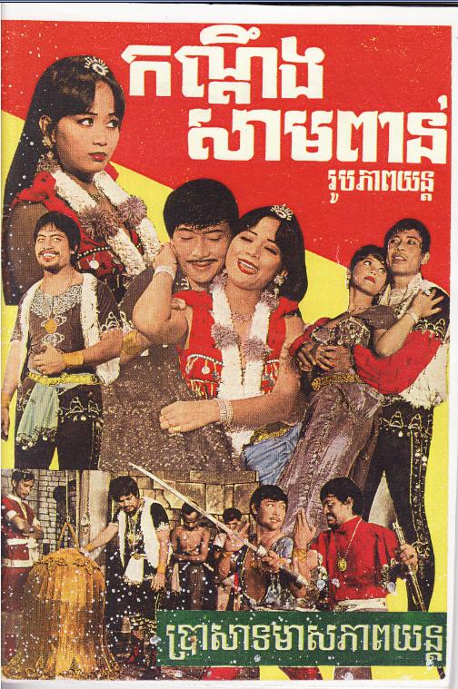 the khmer movie