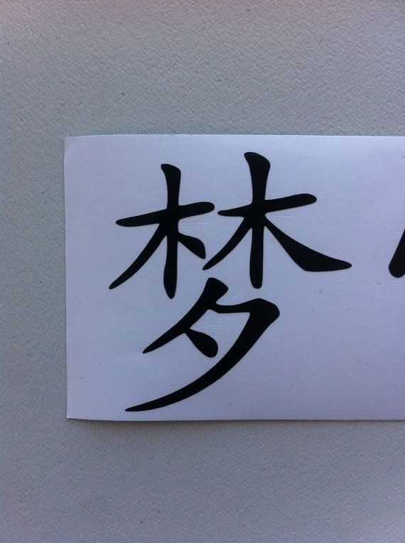 Chinese Symbol Stickerdecal Dream By Sewinlovebydea On Etsy