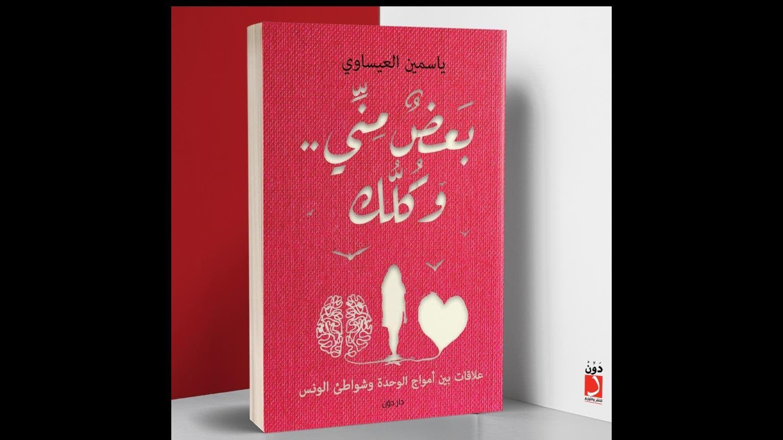 صدر حديثا كتاب جديد بعنوان بعض منى وكلك ياسمين العيساوى Book Cover Passport Holder