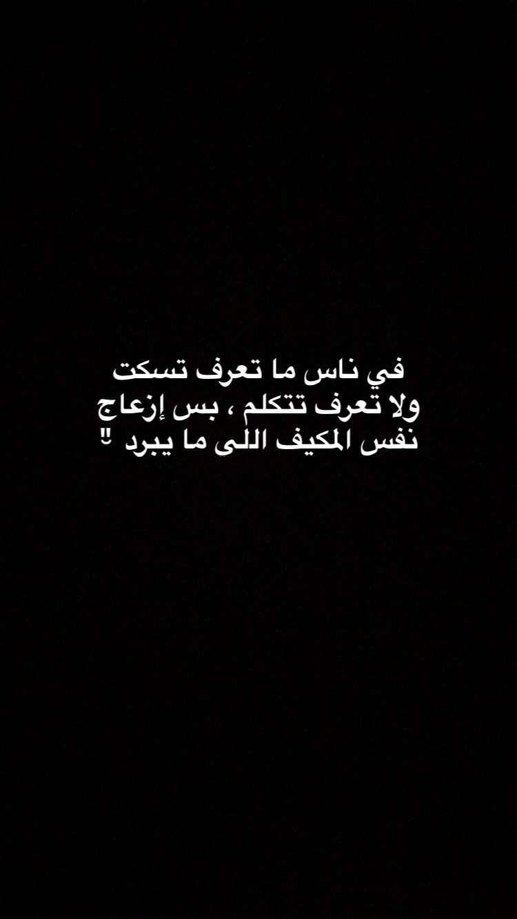 رمزيات Quotes Arabic Quotes Funny
