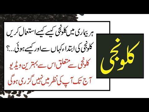 Kalonji K Faide In Urdu Hindi | کلونجی کے فائدے | कलोनजी के