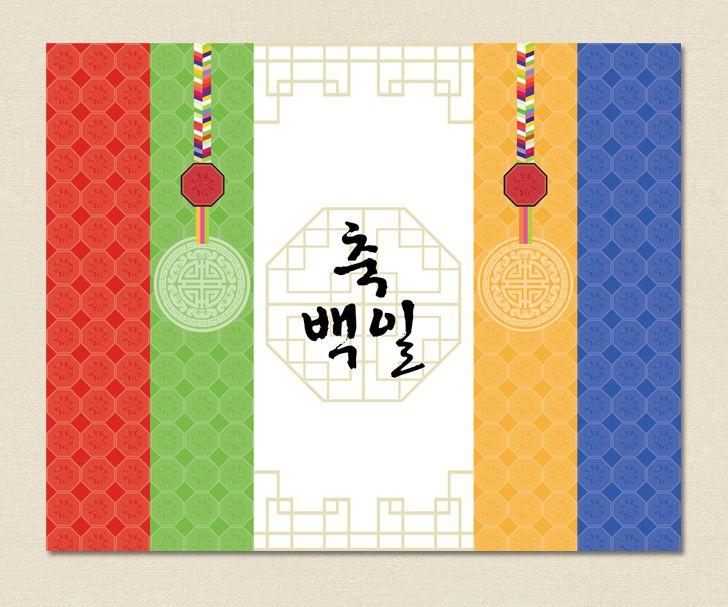 100th Day Baek Il Traditional Banner-100th Day, Baek Il