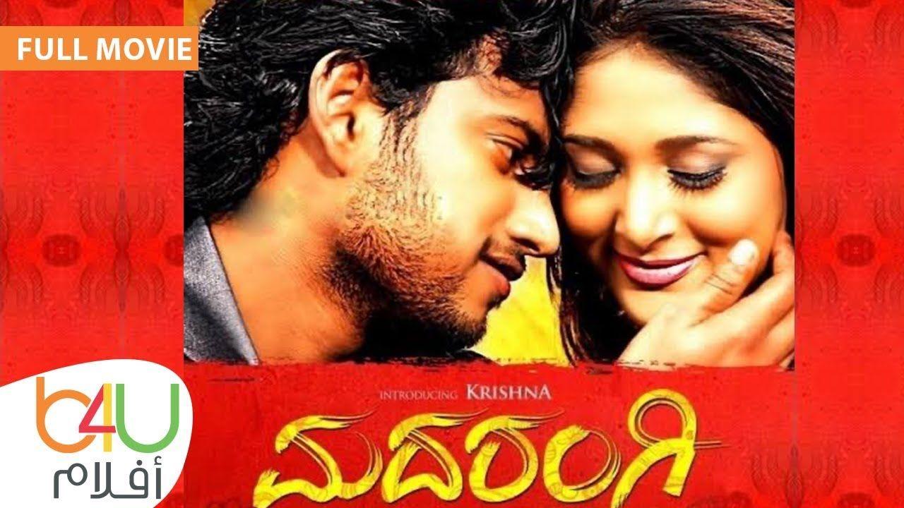 Madrangi الفيلم الرومانسي الهندي مادرانجي كامل مترجم للعربية بطولة كريشنا ناجابا و سوشما راج Movies Full Movies Movie Posters