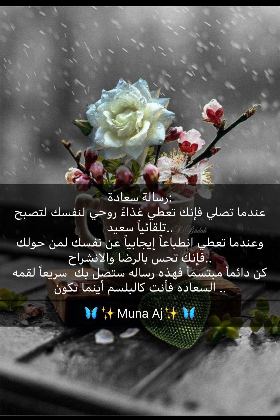 Pin By Queen Roses On صباح ومساء الخير اقتباسات جميله Islamic Pictures Prayers Greetings