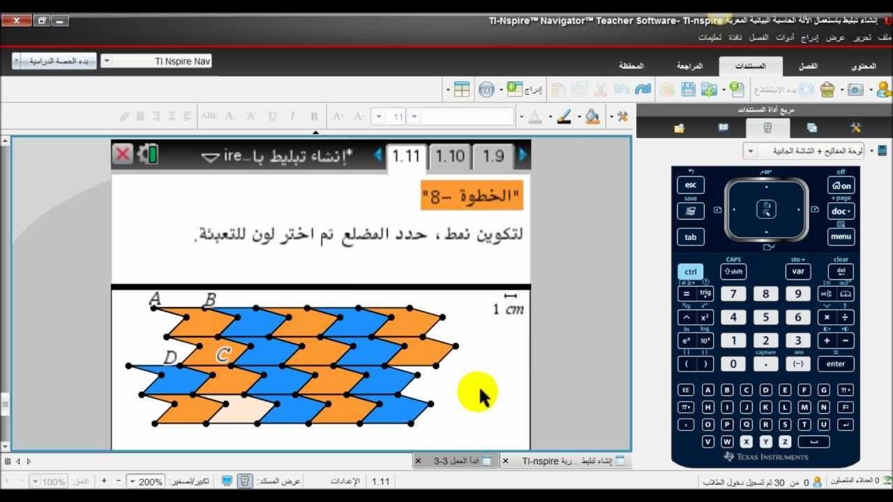 الرياضيات للصف الأول الثانوي التبليط Tessellation باستخدام الآلة الحاسبة البيانية المعربة Ti Nspire Teacher Software Activities 10 Things