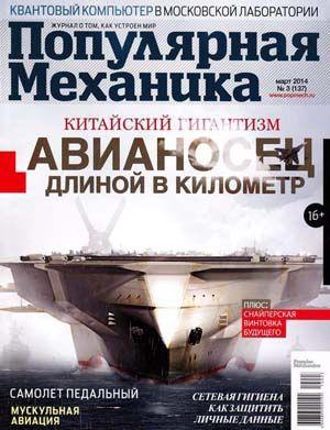 Популярная механика № 3 (март 2014)