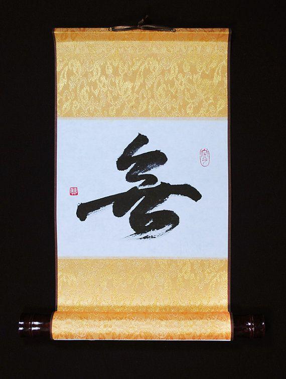 Chinese Calligraphy, Japanese Calligraphy, Zen Art, Wu, Nothingness ...