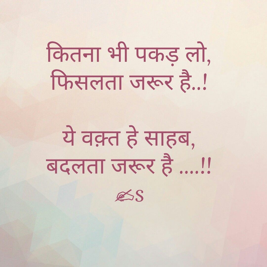 Correct Shayri T Hindi Quotes Quotes And Quotations