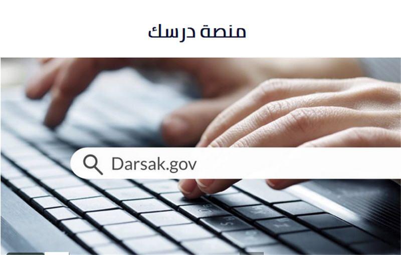 كيف أدخل منصة درسك الامتحانات النهائية الأردنية 2020 In 2020 Computer Keyboard Computer Electronics