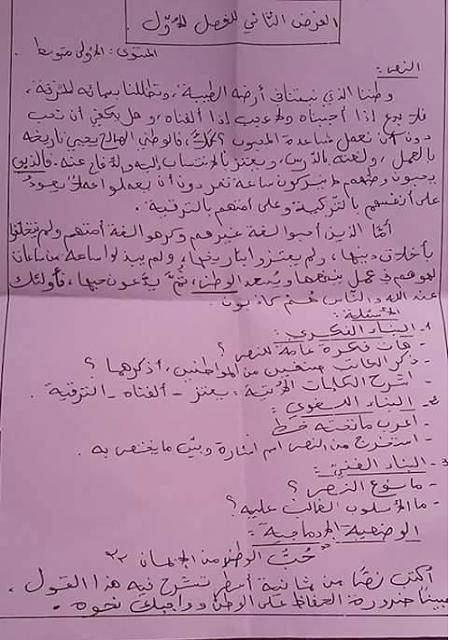 مجموعة اختبارات وفروض اللغة العربية للسنة الاولى متوسط الفصل الاول