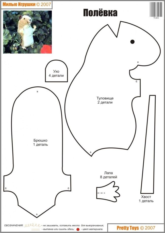 Hamster / muis patroon   tecnicas,pintura e ideas   Pinterest ...