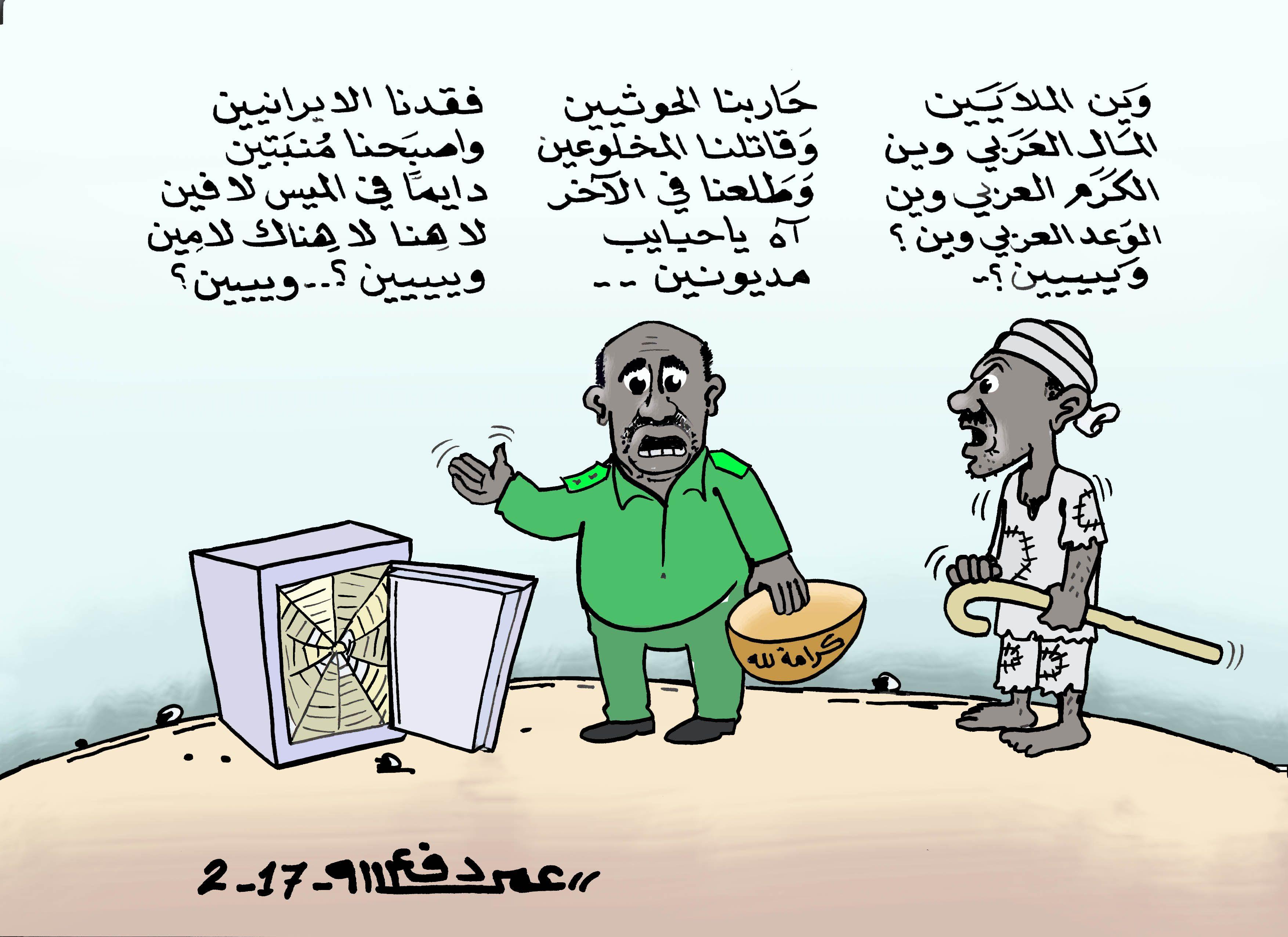 كاركاتير اليوم الموافق 10 فبراير 2017 للفنان عمر دفع الله