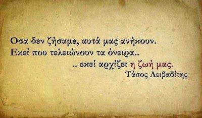 Αποτέλεσμα εικόνας για σοφα λογια για τη ζωη   Σοφά λόγια, Αληθινά ...