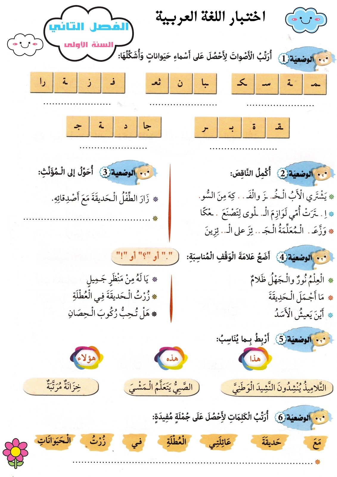 اختبارات تقويمية للفصل الأول اللغة العربية السنة الأولى ابتدائي Blog Blog Posts Bullet Journal