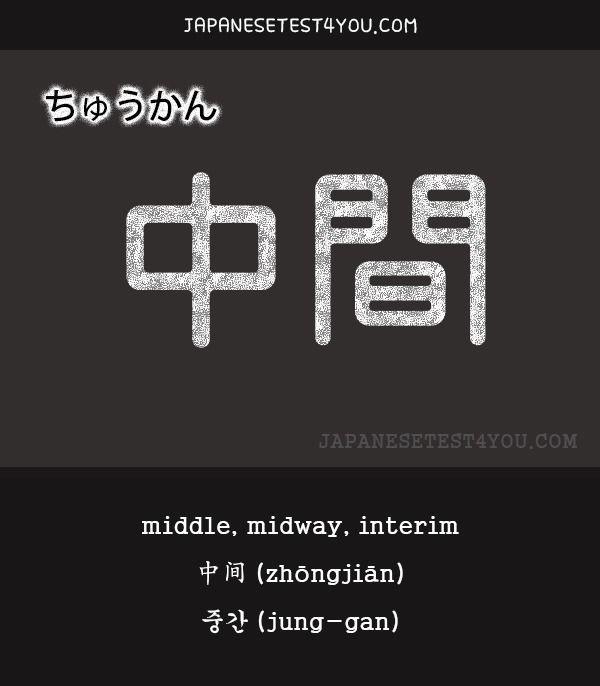 Learn JLPT N2 Vocabulary: 中間 (chuukan)