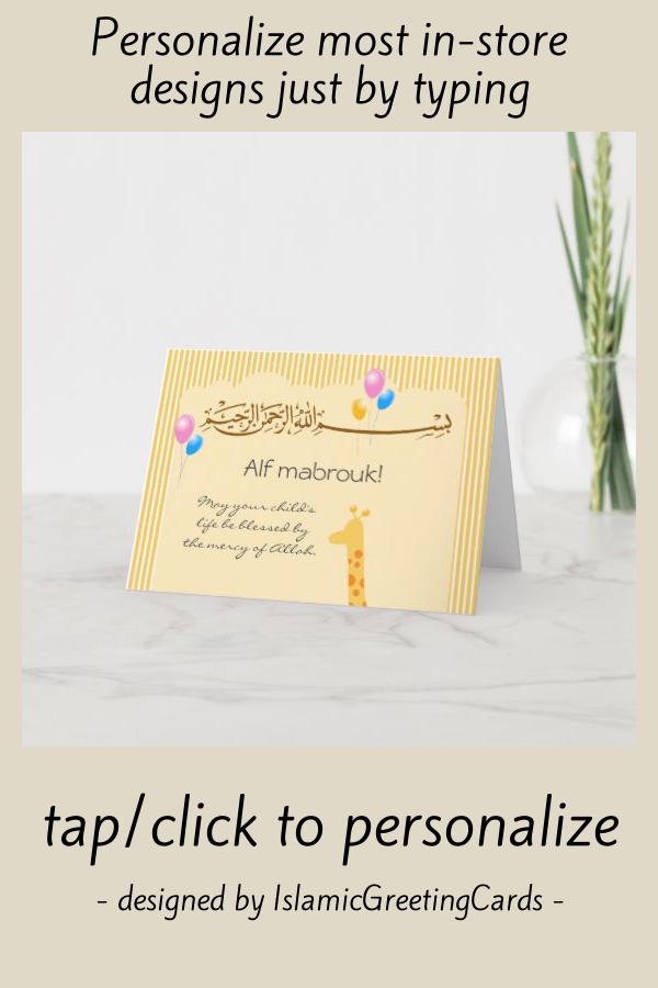 Islam Aqiqah birth congratulation baby card #aqiqah #baby #shower #islam #aqiqah