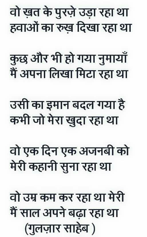 Pin By Trivedi Parul On Parle Gulzar Quotes Essay About Life People Quotes