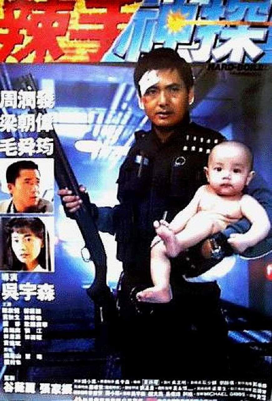 Hard Boiled (1992) de John Woo   John woo, Hong kong movie