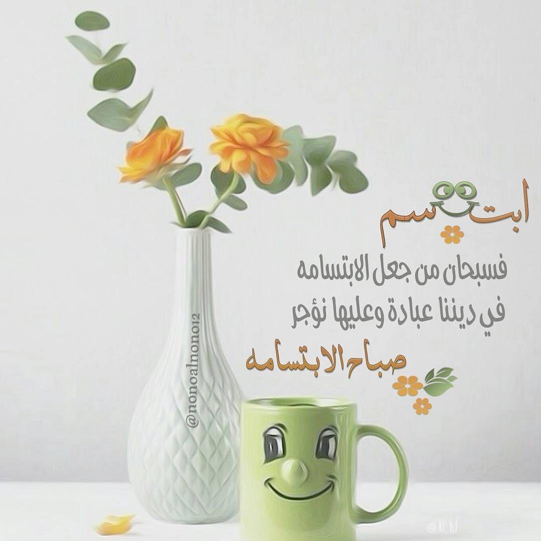 ابتسم فسبحان من جعل الآبتسامة في ديننا عبادة وعليها نؤجر صباح الآبتسامة Good Morning Messages Morning Images Create Your Own Card