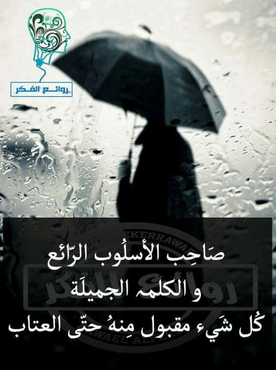 حقيقه جميله م Arabic Typing Arabic Words Qoutes