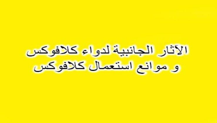 الآثار الجانبية لدواء كلافوكس و موانع استعمال كلافوكس Arabic Calligraphy Calligraphy