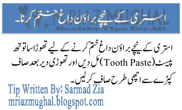 How To Clean Iron Bottom Stain Tip In Urdu Hindi   Muhammad Riaz Mughal. How To Clean Iron Bottom Stain Tip In Urdu Hindi   Muhammad Riaz