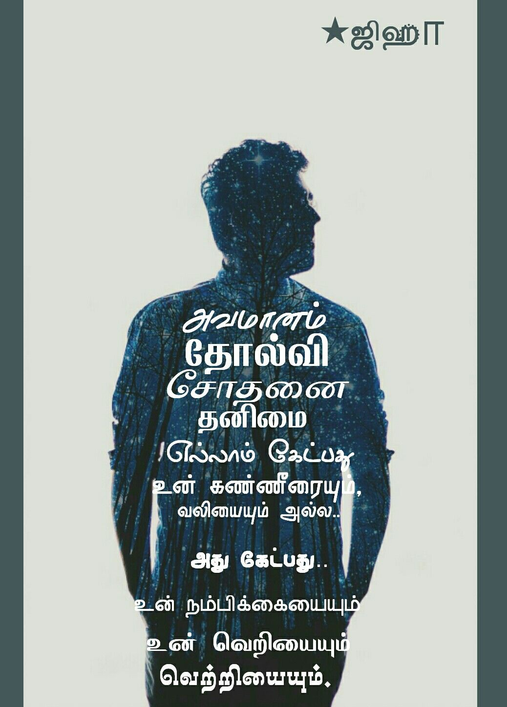 Pin by V Rajesh on Motivational Tamil motivational