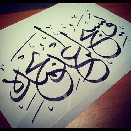 Sultan Balubaid Arabic Calligraphy Calligraphy Calligraphy Art Islamic Art