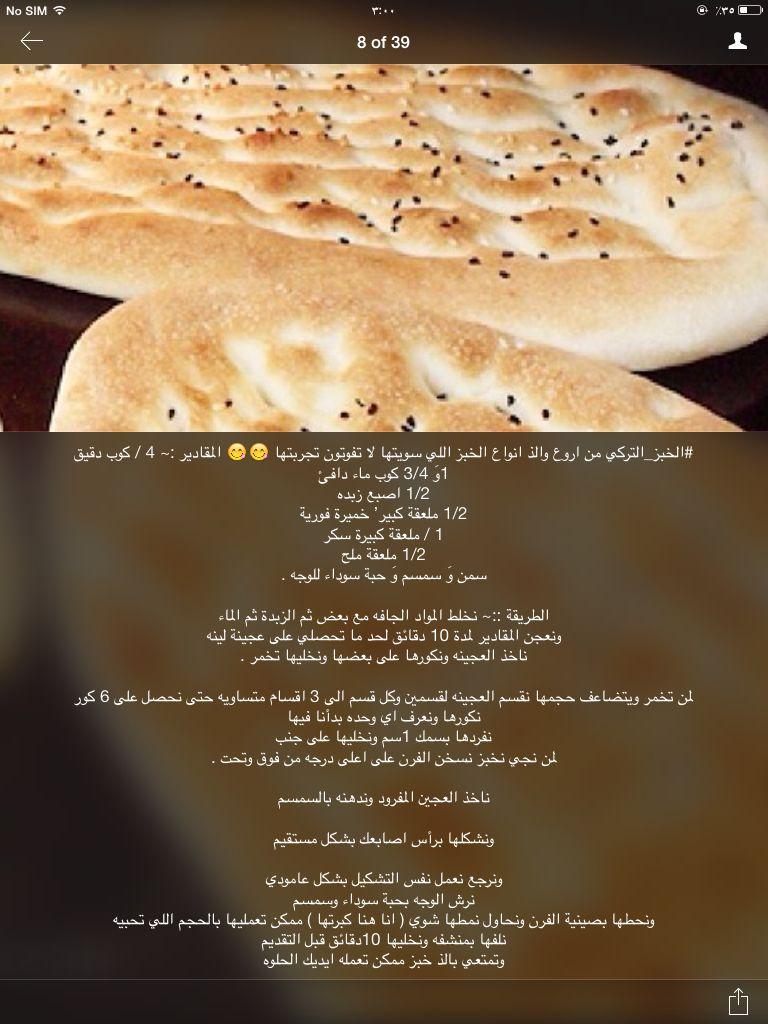 Instgram Aream Ksa Cafe Food Homemade Recipes Cooking Recipes