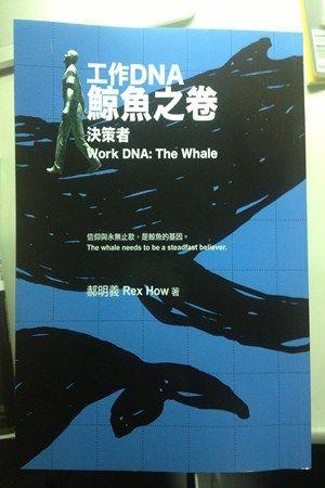 [工作]工作DNA鯨魚之卷