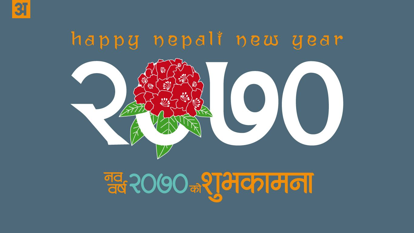 happy new year sms in nepali 2014 sms in nepali 2014 new year sms 2071 new year sms happy new year 2071 sms messages for new year in ne