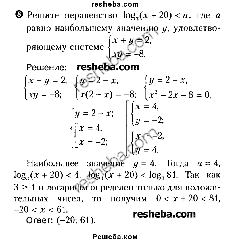 Рубежный контроль по математике за 1 полугодие 6 класс виленкин