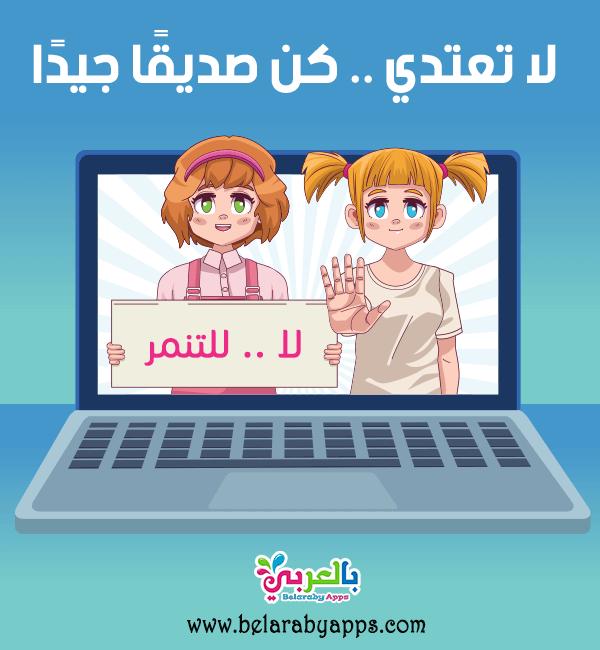 صور وعبارات عن التنمر الالكتروني معا ضد التنمر الإلكتروني بالعربي نتعلم In 2021 Family Guy Character Fictional Characters