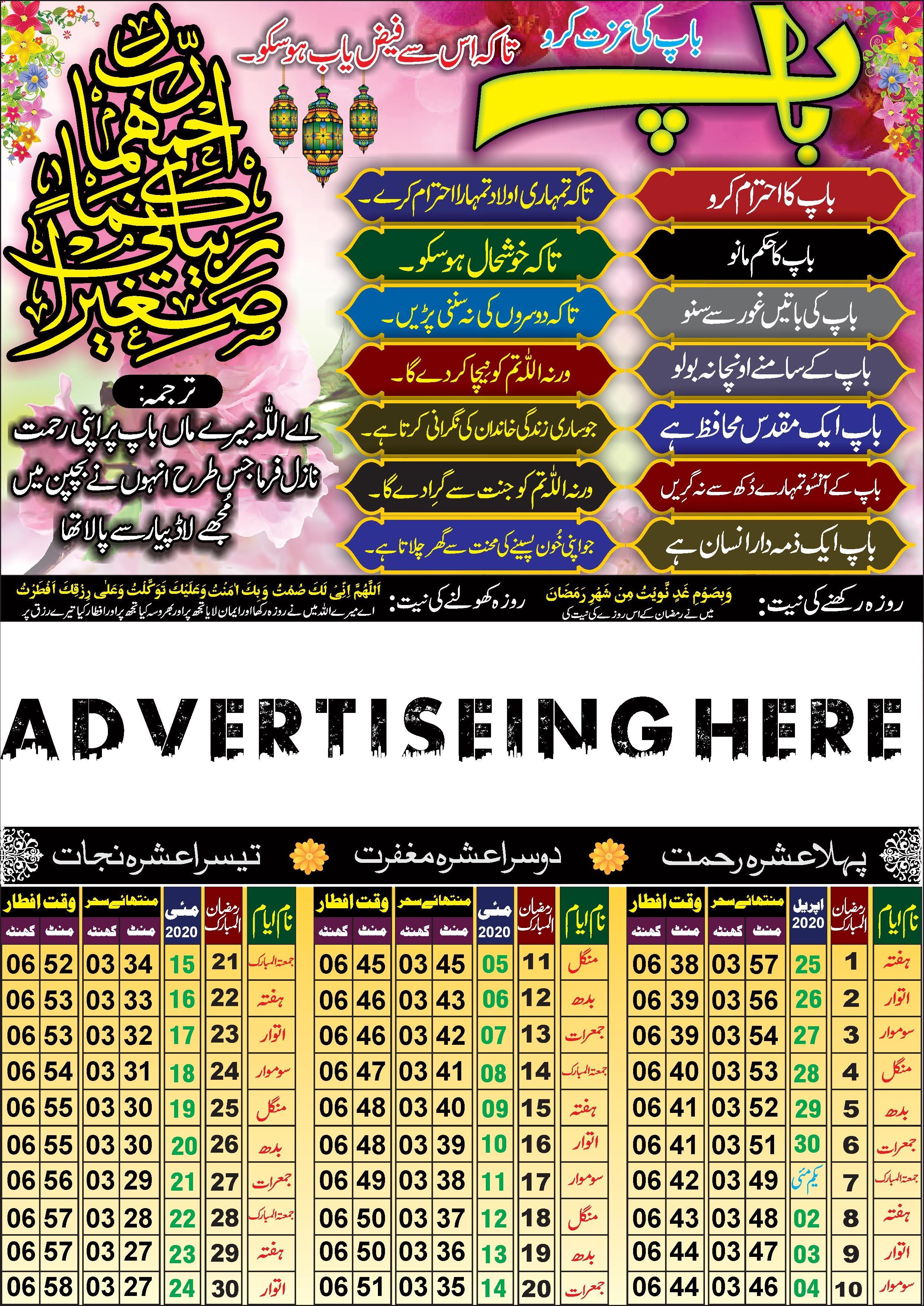 Ramadan Calendar 2020 Free Vector Islamic Calendar Design 2020