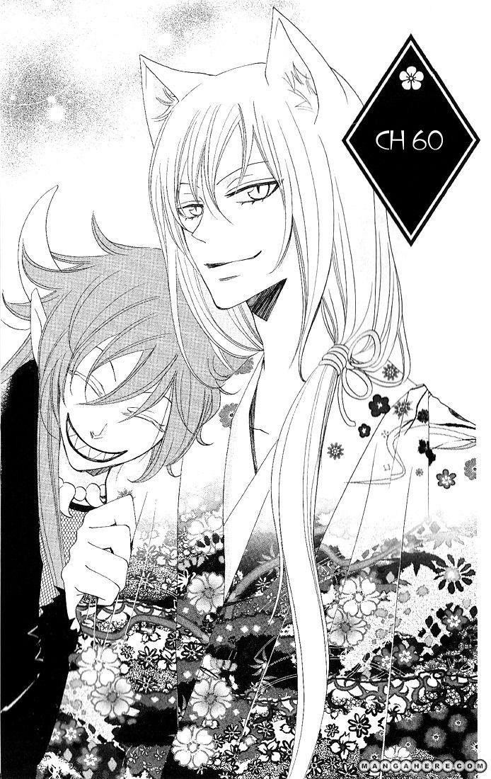 Mangahere Mobile Kamisama Kiss Romantic Anime Tomoe