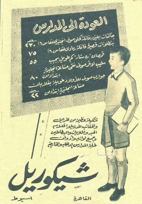 عودة إلى المدرسة Egypt History Old Egypt Old Advertisements