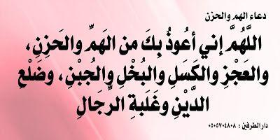 مدونة محلة دمنة دعاء الصباح من محلة دمنة Blog Pdf Books Blog Posts