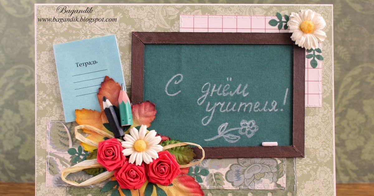 Оригинальная открытка учителям в день учителя, днем рождения