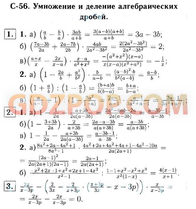Домашнее задание по алгебру 7 класс номер 3.17 чётные