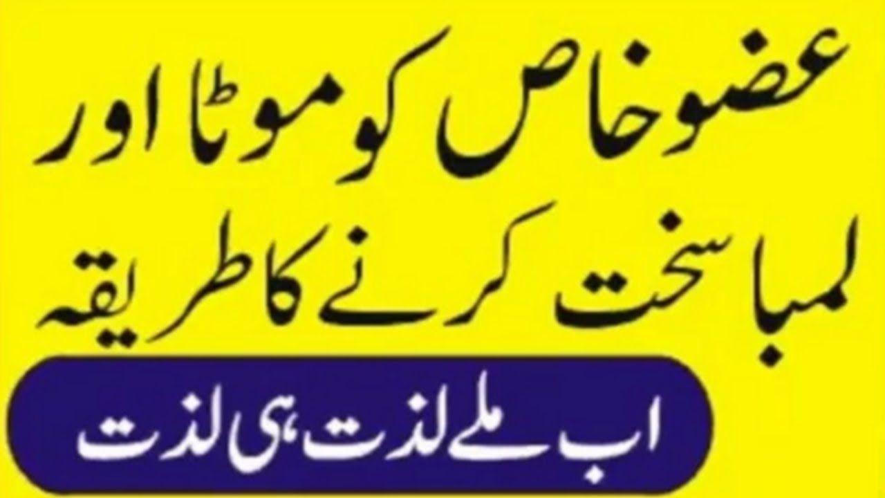 Nafs ko lamba aur mota karne ka tarika in urdu in Hindi Ling ko bada