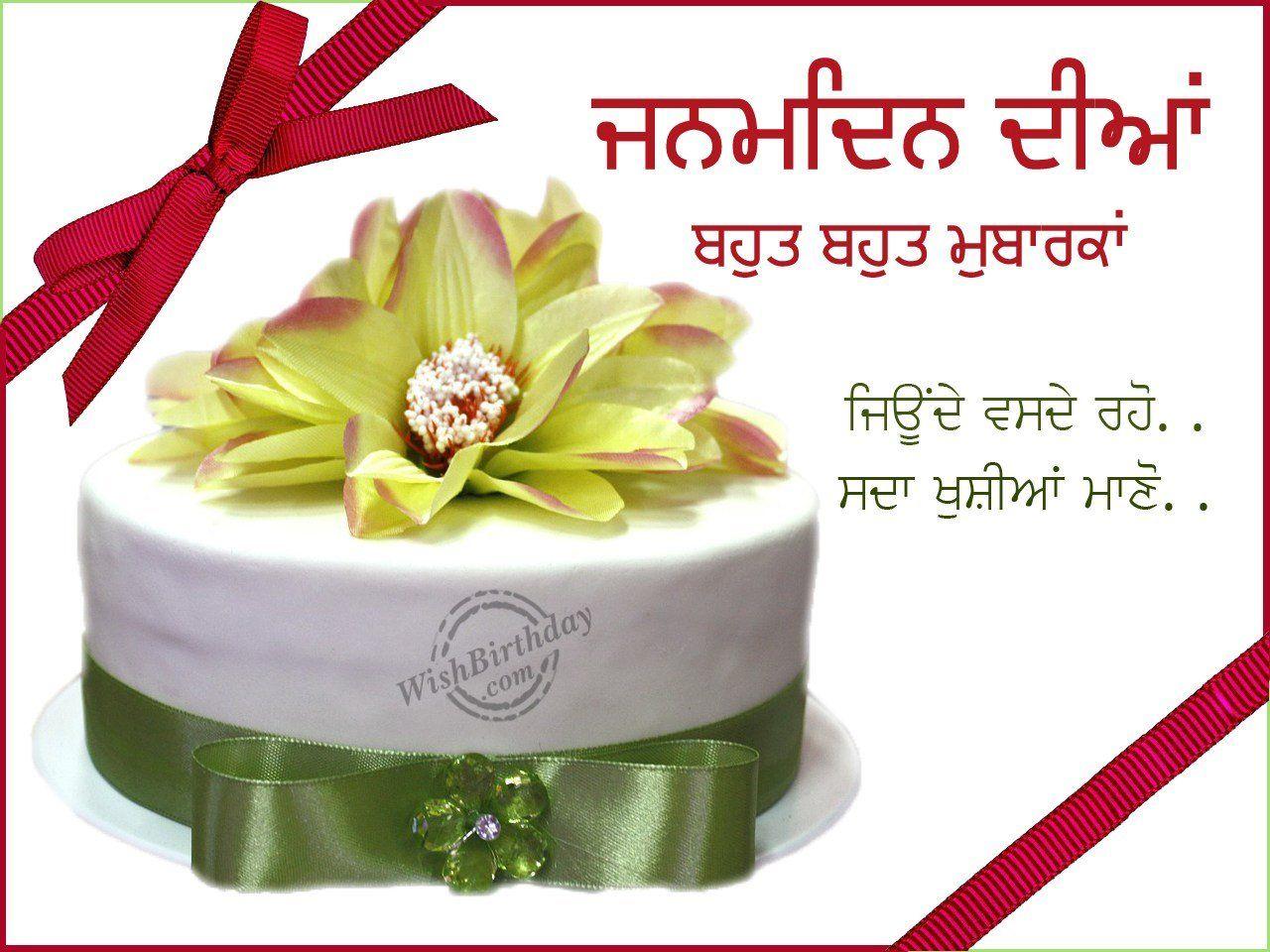 Birthday Wishes In Punjabi Birthday Images Pictures Jaspreet S