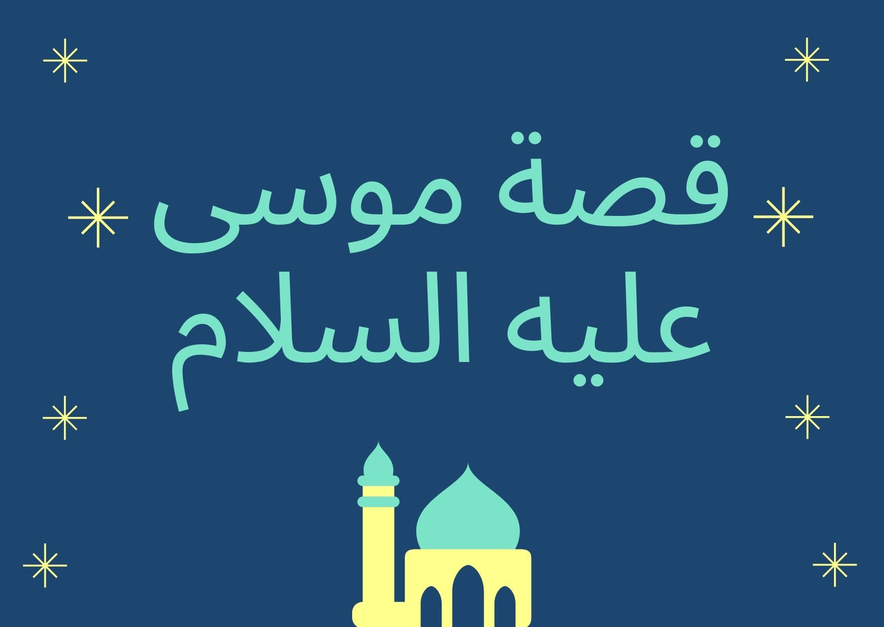 من قصة سيدنا موسى عليه السلام الا تنتظر الثناء الحسن من الناس Blog Posts Blog Home Decor Decals