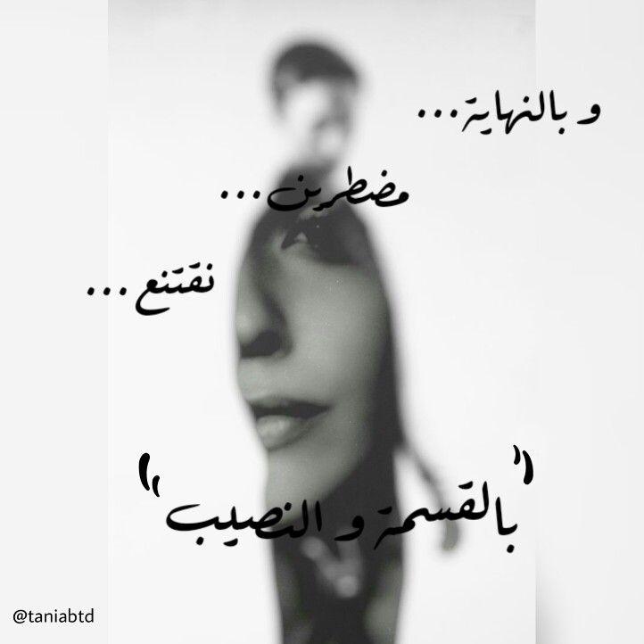 من بعد قصة حب طويلة افترقنا و مضطرين نقتنع بالقسمة و النصيب Arabic Quotes Quotes Words