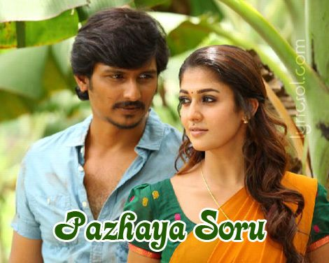 Pazhaya Soru Song From Thirunaal Tamil Songs Lyrics Tamil Movies
