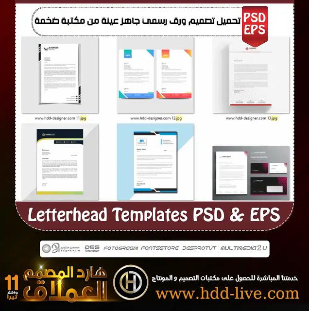 تحميل ورق رسمي جاهز للتعديل Design Mockup Free Letterhead Template Letterhead