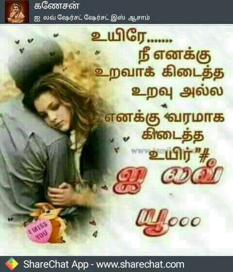 Pin By Durai Raj Uc On Durais Special Pinterest Tamil Love