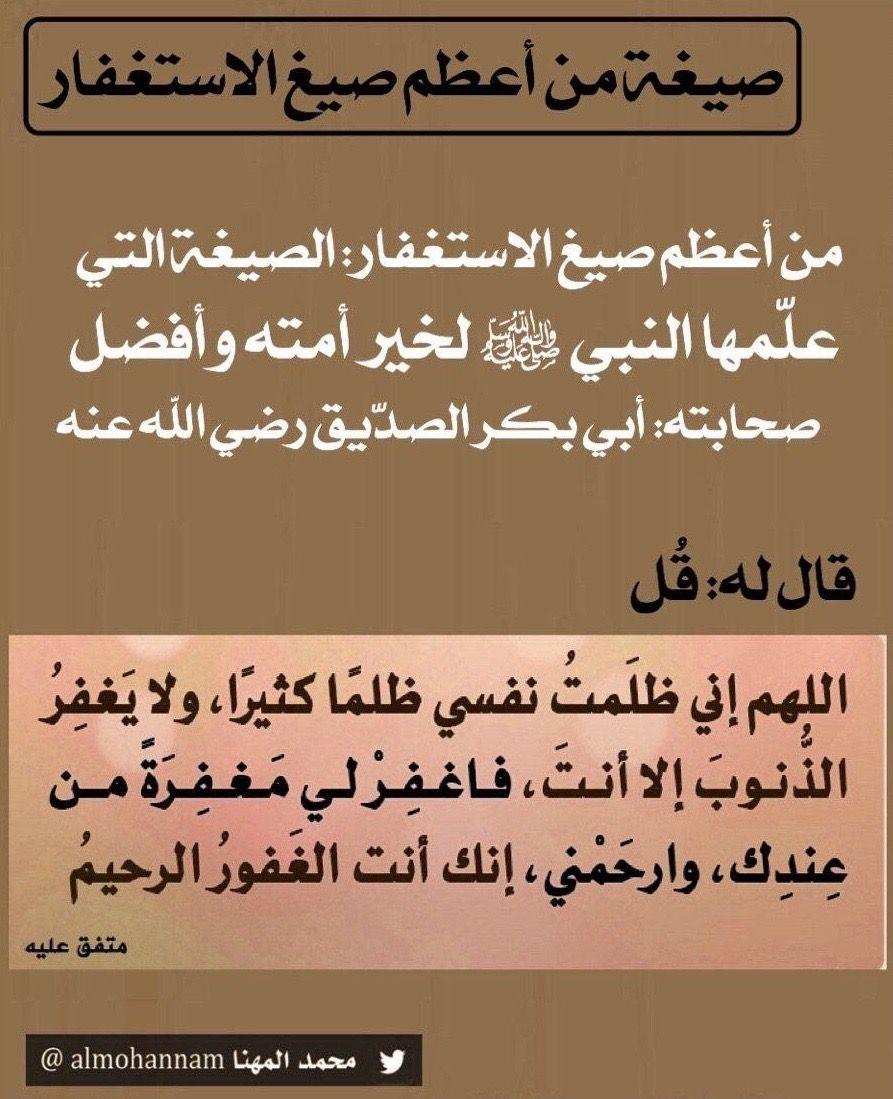 Pin By Inaam Ababneh On أحاديث سيدنا محمد صلى الله عليه وسلم Islamic Quotes Words Quotes