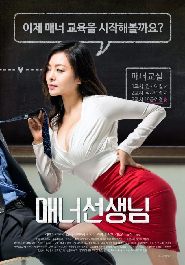 Upcoming Korean movie 'Manner Teacher' ในปี 2019 | iissaa | ภาพยนตร์